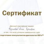 Chernova_Sert