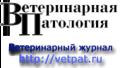 Ветеринарная патология журнал